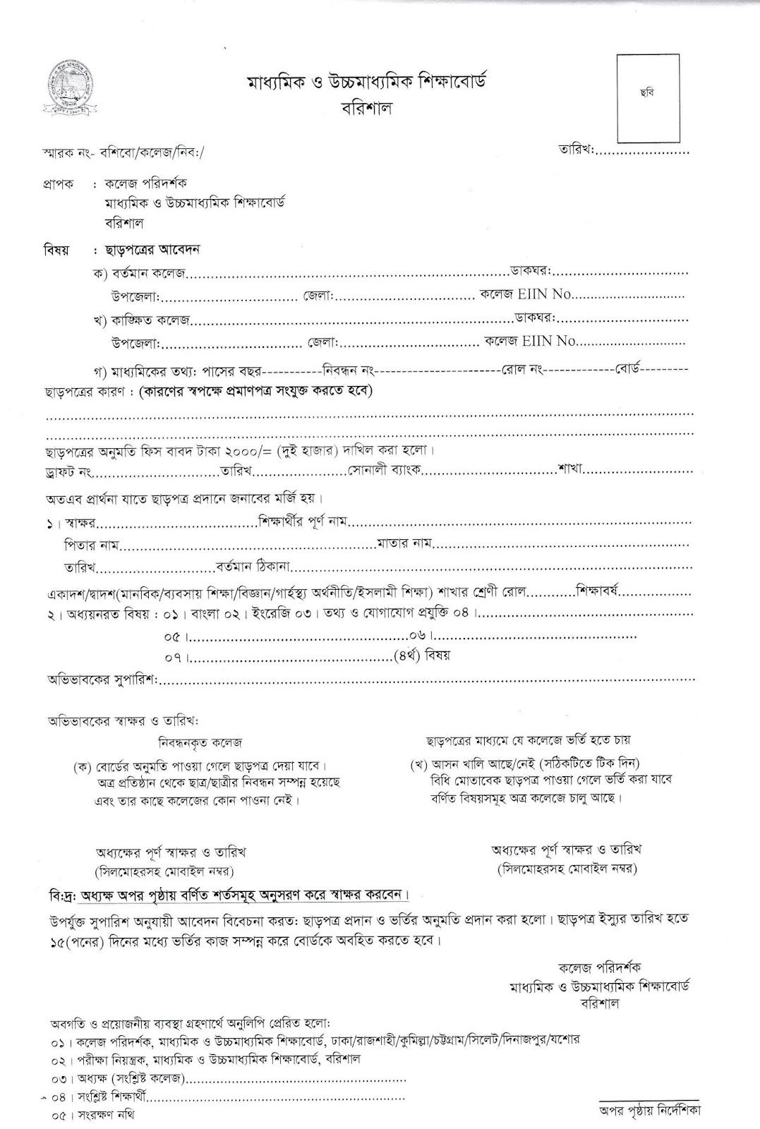 Barisal Board College Transfer Form  (TC FORM)   XI XII College Transfer Form