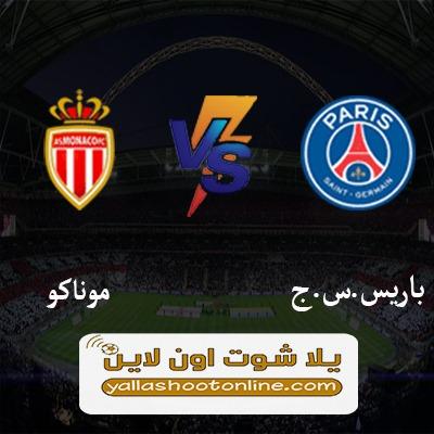 مباراة باريس سان جيرمان وموناكو اليوم