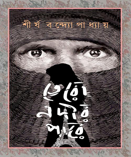 Tero Nadir Pare (তেরো নদীর পারে) by Shirsha Bandyopadhyay