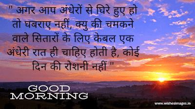 good morning suvichar