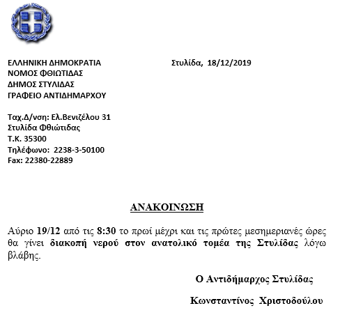 Αύριο 19 Δεκεμβρίου διακοπή νερού στον ανατολικό τομέα της Στυλίδας λόγω βλάβης
