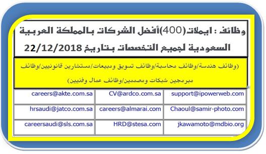ايميلات 400 أفضل الشركات بالممكلة العربية السعودية لجميع التخصصات بتاريخ اليوم السبت 22 ديسمبر 2018