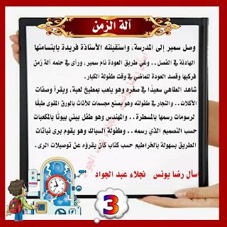 مذكرة شرح قصة الاستماع الة الزمن للصف الثاني الابتدائي الترم الاول للاستاذة نجلاء عبد الجواد