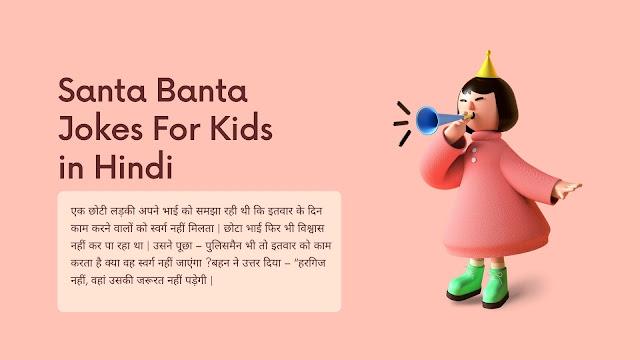 jokes for kids in hindi, jokes in hindi for kids, funny jokes for kids in hindi, jokes for kids that are really funny in hindi, , really funny jokes for kids to tell at school in hindi, funny jokes in hindi for kids, santa banta jokes for kids in hindi, funny jokes for kids about teachers in hindi