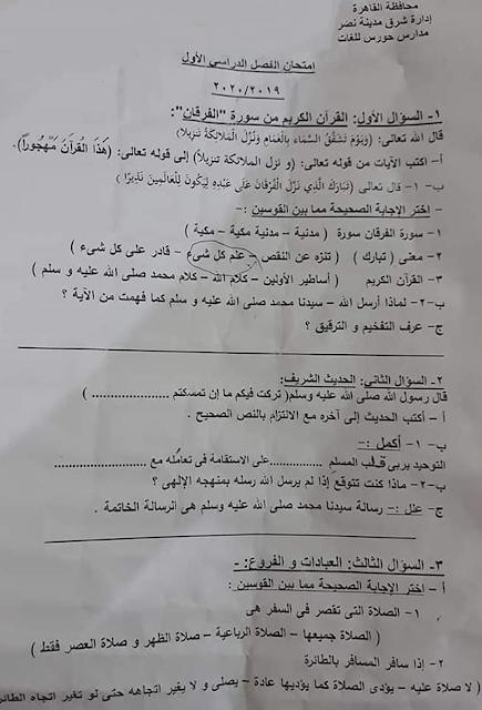مجمع امتحانات الثانى الإعدادى تربية إسلامية ترم أول2020 81169706_2633594913539173_8333681321108832256_n