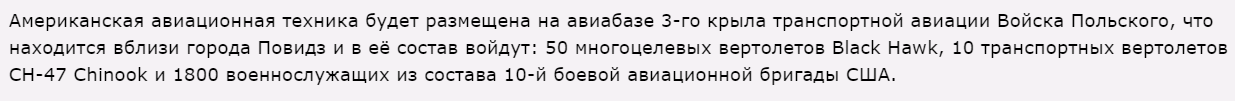 """""""Мы ожидаем, что присутствие США на европейских границах с Россией будет только увеличиваться"""", - Грибаускайте - Цензор.НЕТ 6025"""