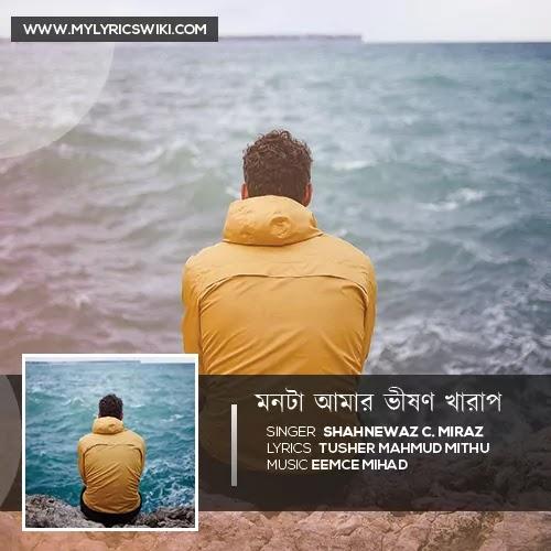 Monta Amar Bhishon Kharap Lyrics