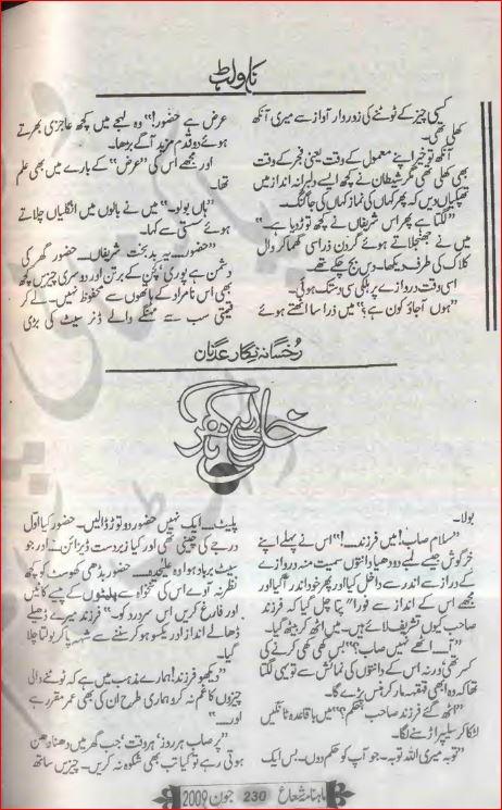 khali ghar full novel pdf download