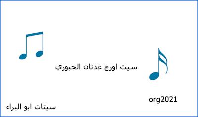 سيت  عدنان الجبوري org 2021