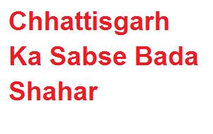 ये है छत्तीसगढ़ का सबसे बड़ा शहर | Chhattisgarh Ka Sabse Bada Shahar