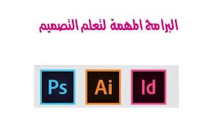 البرامج المهمة  لتعلم التصميم