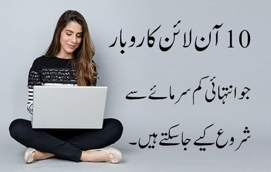 online-business-pakistan