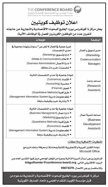اعلان توظيف للكوتيين ( مركز كونفرنس بورد الخليج للبحوث الإقتصادية والتجارية )