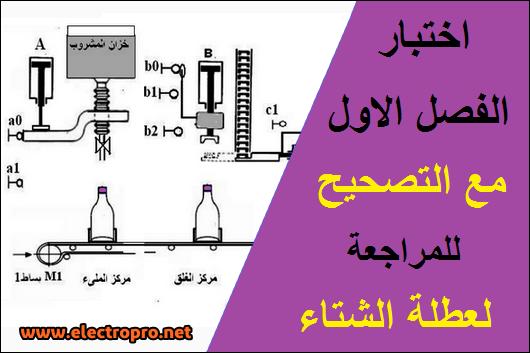 اختبار مع التصحيح للفصل الاول هندسة كهربائية