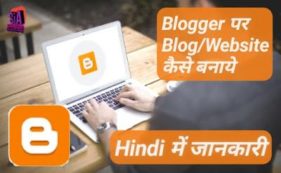 ब्लॉगर पर फ्री में ब्लॉग/वेबसाइट कैसे बनाएं, ब्लॉग कैसे बनाये स्टेप बाय स्टेप, ब्लॉग वेबसाइट कैसे खोले, ब्लॉग, free me website banaye Hindi me jankari