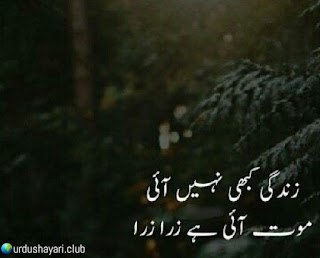 Zindagi Kabhi Nahi I..  Maut I Hai Zara Zara..!!  #poetry