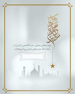 صور عيد الأضحى المبارك