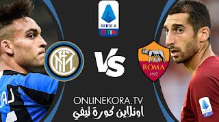 مشاهدة مباراة إنتر ميلان وروما بث مباشر اليوم 12-05-2021 في الدوري الإيطالي