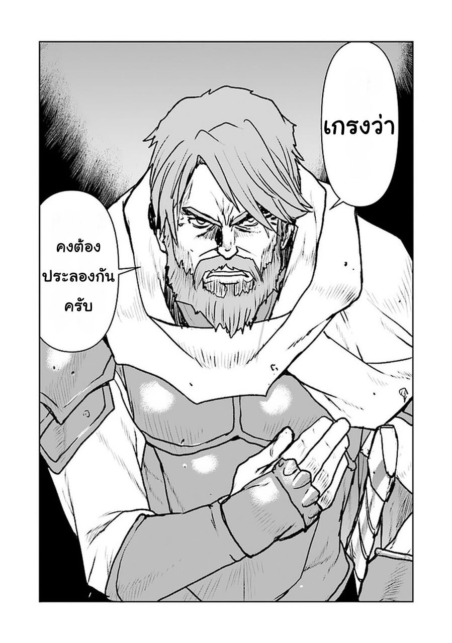 อ่านการ์ตูน The Galactic Navy Officer Becomes an Adventurer ตอนที่ 19 หน้าที่ 24