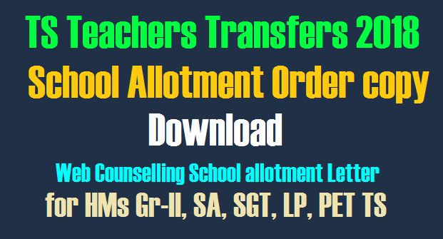 TS Teachers SGT SA GHM LP PET Transfers Orders, Relieving Letter, Joining Report, LPC Download School allotment copy @transfers.cdse.telangana.gov.in