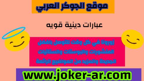 عبارات دينية قويه 2021 - الجوكر العربي