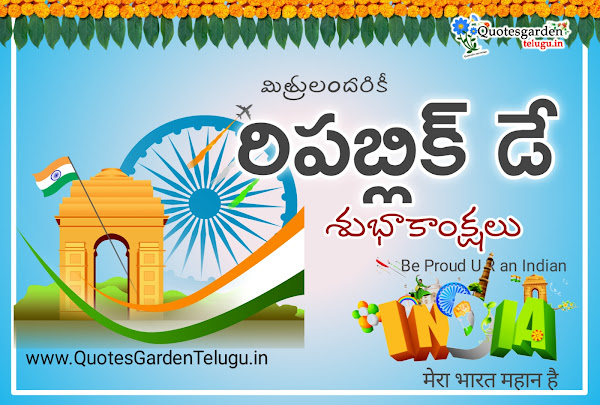 trending-republic-day-Telugu-images-wallpaper-republic-day-quotes-free-downloads
