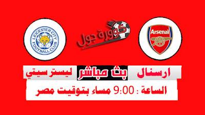 مشاهدة مباراة أرسنال وليستر سيتي بث مباشر اليوم 7-7-2020 في الدوري الانجليزي