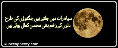 Sad Poetry, Sad Poetry in urdu, urdu Poetry,  2 Lines Poetry, dard Poetry, dukhi Poetry, Sad quotes