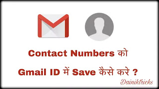 Gmail ID Me Contact Numbers Save Kaise Kare