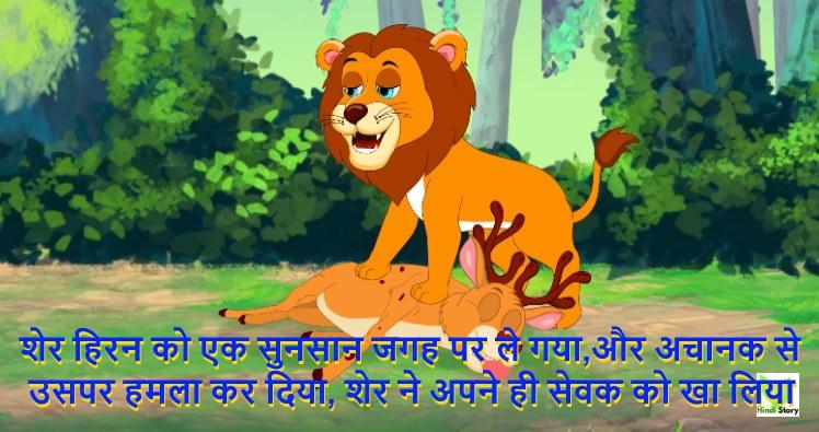 hindi kahani for kids