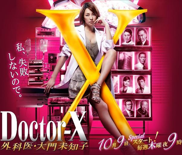 Sinopsis Doctor-X Season 3 / Dokuta-X Gekai Daimon Michiko (2014) - Serial TV Jepang