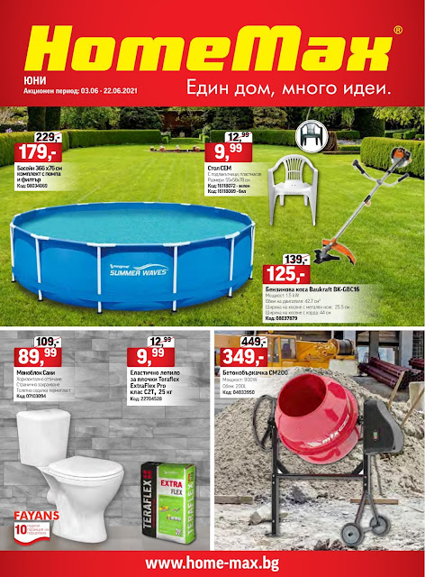 HomeMax Каталог - Брошура 3-22.06  2021 → Топ Оферти
