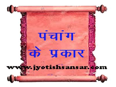 panchag kitne prakar ke hote hain jyotish me