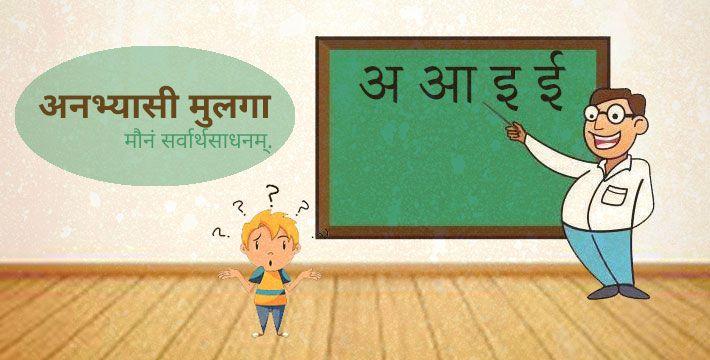 अनभ्यासी मुलगा - इसापनीती कथा | Anabhyasi Mulga - Isapniti Katha