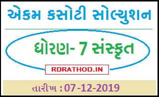ekam kasoti solution std 7 Sanskrit