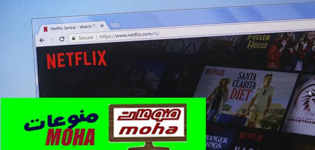 تفلكس مجانا,  حساب Netflix مجانا, حساب Netflix مجانا 2020, كيف اسوي حساب Netflix مجانا, طريقة عمل حساب Netflix مجانا, حساب Netflix مجانا مدى الحياة, حساب Netflix مجانا بدون فيزا, حساب netflix مجانا مدى الحياة 2020, التسجيل في Netflix مجانا, تفلكس مجانا 2020,