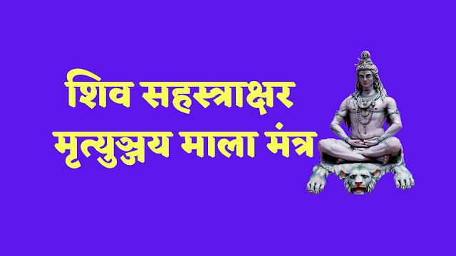 शिव सहस्त्राक्षर मृत्युञ्जय माला मंत्र | Shiv sahasrakshara mrityunjaya mala mantra |