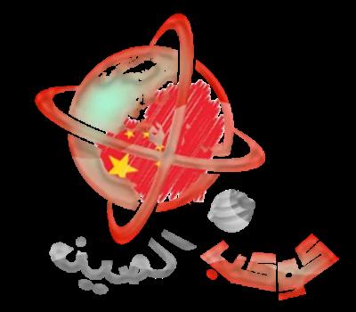كوكب الصين