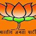 भाजपा झारखंड में कई जिला अध्यक्षों पर कार्रवाई करने के मूड में