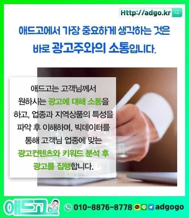 순천시페이스북광고대행