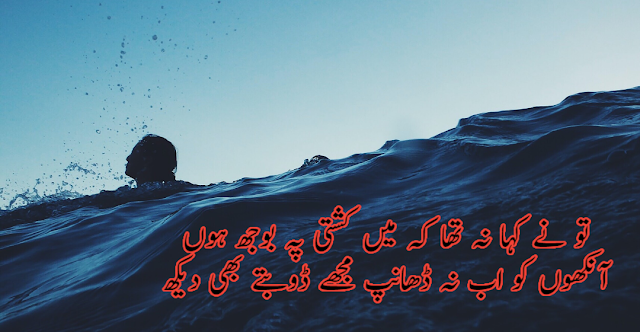 best 2 line urdu poetry