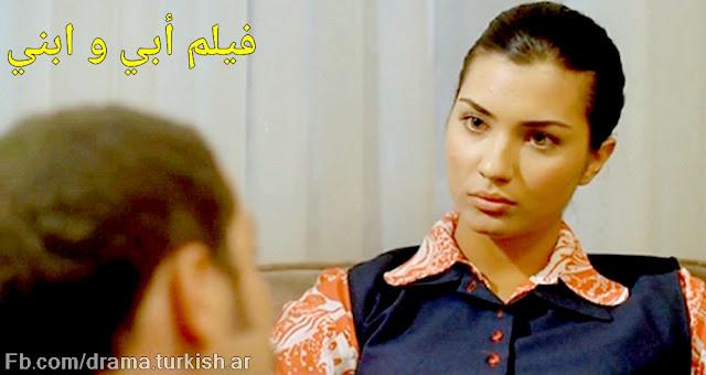 الفيلم التركي أبي و ابني Babam Ve Oglum مترجمة للعربية