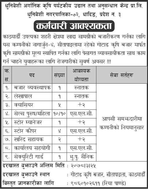 Dhunibeshi-Organic-Job-Vacancy-for-Various-Positions