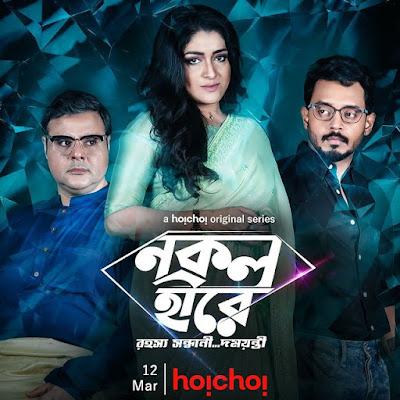 Nokol Heere web series