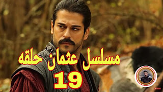 مشاهدة مسلسل قيامة عثمان التاسعة عشر مدبلجة للعربية