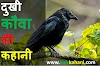 Top 10 Kids Moral Story in Hindi - लोकप्रिय नैतिक कहानियां हिंदी में