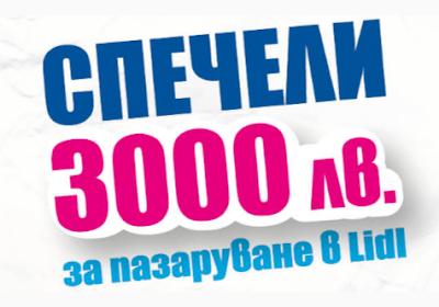 Пазарувай в Лидл минимум за 33 лв и участвай в томбола за 33 награди по 3000 лв