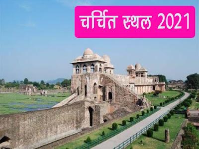 2021 के चर्चित स्थल : माह जनवरी एवं फरवरी | 2021 Ke Charchit Sthal