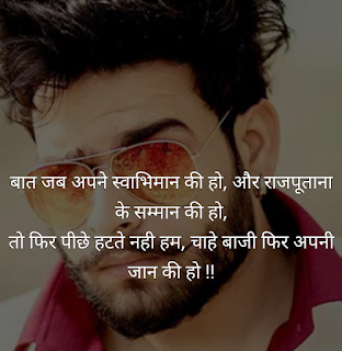 Rajput Status whatsapp DP download share whatsapp and Facebook hd quality