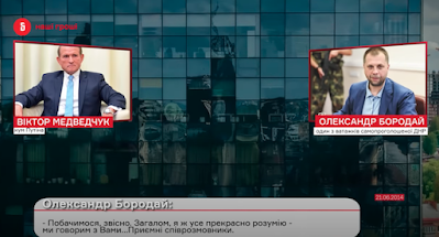Журналисты Bihus.info опубликовали аудиозаписи разговоров Медведчука